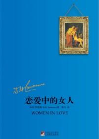 两姐妹的爱与性:恋爱中的女人