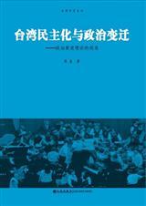 台湾民主化与政治变迁:政治衰退理论的视角