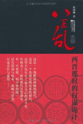 八王乱:西晋那时的权谋诡计