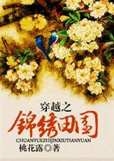 穿越锦绣田园(vip完结)
